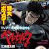 Kentaro Miura escribió el guión del tercer episodio del anime de Berserk
