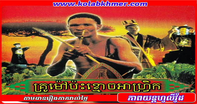 ទេវតាធ្លាក់ពីលើមេឃ វគ្គ ២ -Tevada Tleak Piler Mek 2 - Hollywood speak khmer
