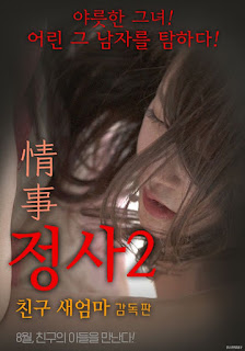 Nonton An Affair 2: My Friend's Step Mother – Director's Cut 2017