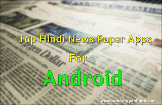 top hindi news apps for android