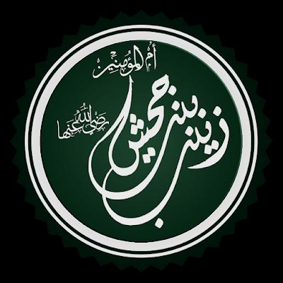 قصة زينب بنت جحش رضي الله عنها