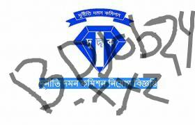 Anti Corruption commission  দুর্নীতি দমন কমিশন (দুদক) Jobs circular 2020