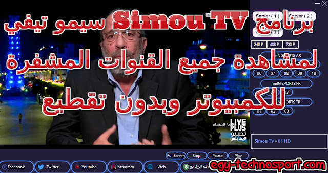برنامج Simou Tv