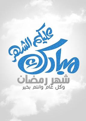صور بوستات عن رمضان، احلى منشورات 2018 عن قرب رمضان 604a1256305a6dc98235