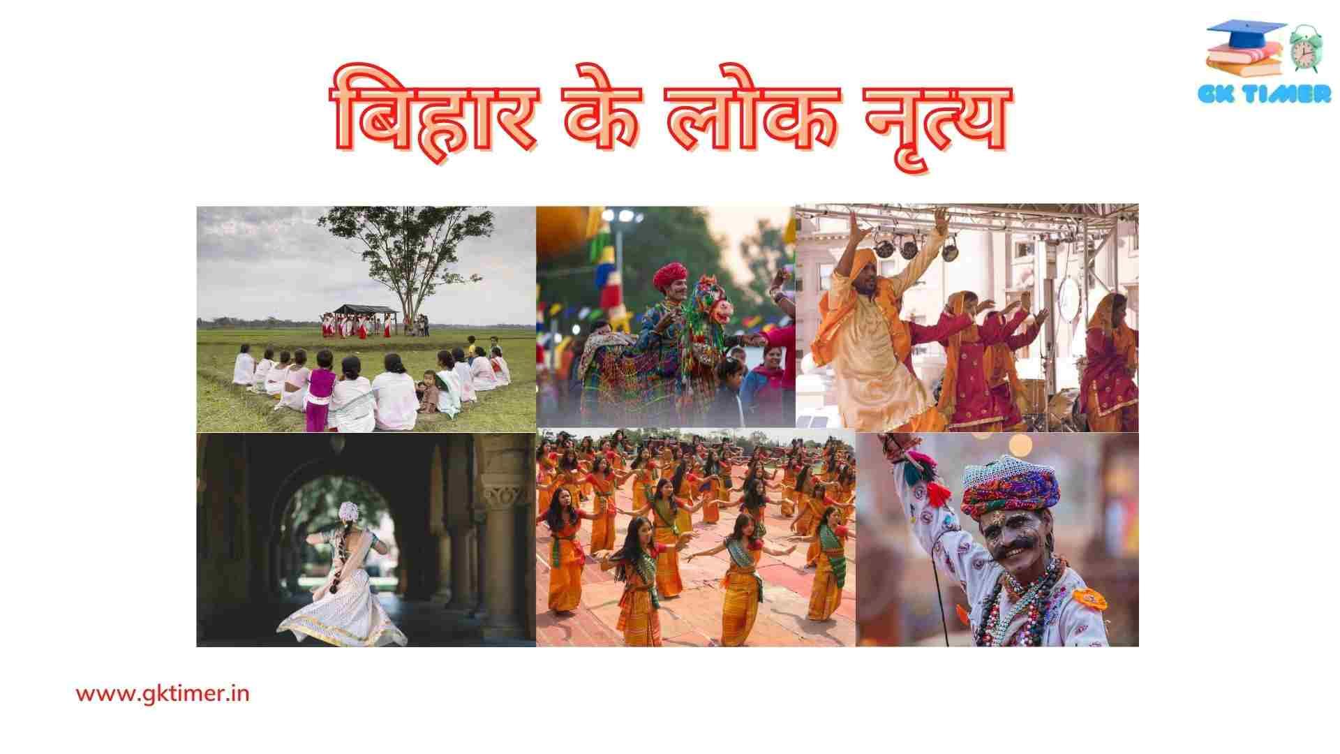 बिहार के  पारंपरिक लोक नृत्य(बिदेसिया, जट जटिन, झिझिया, झुमरी, पाइका, सामा-चाकेवा)   Traditional folk dances of  Bihar in Hindi