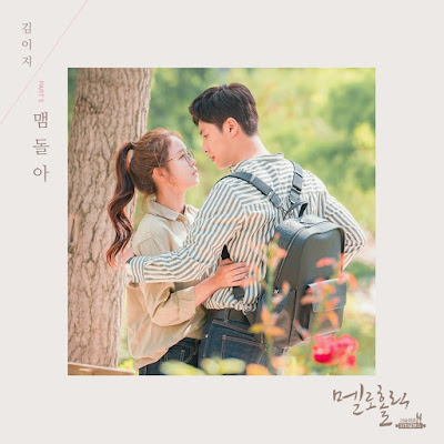 Download [Single] Kim EZ (김이지) - 맴돌아 Meloholic OST Part 5 (MP3) 320K Zip Mp3 Songs