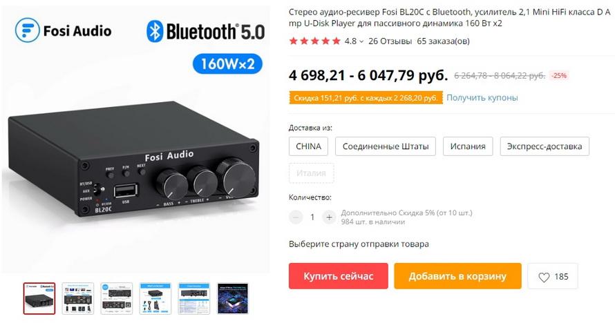 Стерео аудио-ресивер Fosi BL20C с Bluetooth, усилитель 2,1 Mini HiFi класса D Amp U-Disk Player для пассивного динамика 160 Вт x2