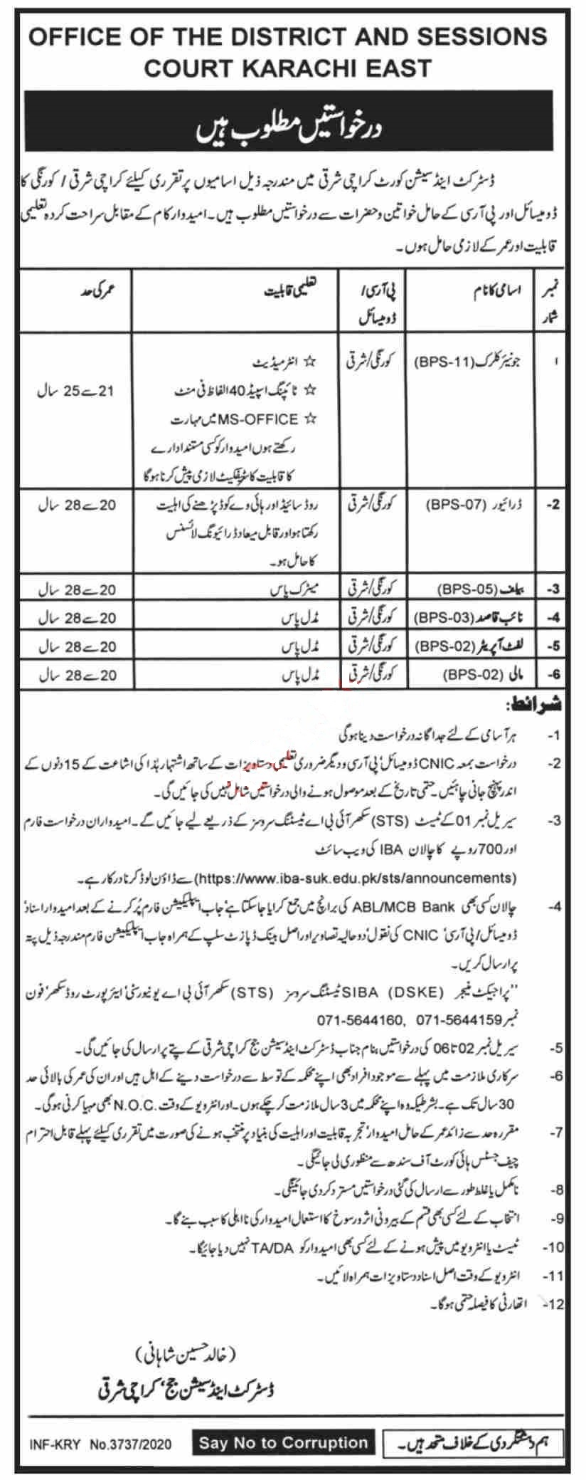 District & Session Court Karachi Jobs 2021 for Clerk, Junior Clerk, Driver, LTV Driver, HTV Driver, Bailiff, Naib Qasid, Lift Operator and Mali via STS