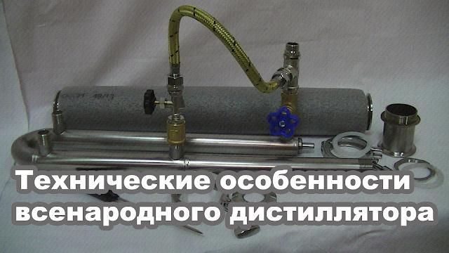 Самогонный аппарат «Всенародный дистиллятор»