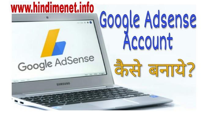 Google Adsense पर अकाउंट कैसे बनाये?