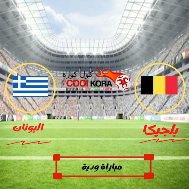 مباراة بلجيكا أمام اليونان مباراة ودية