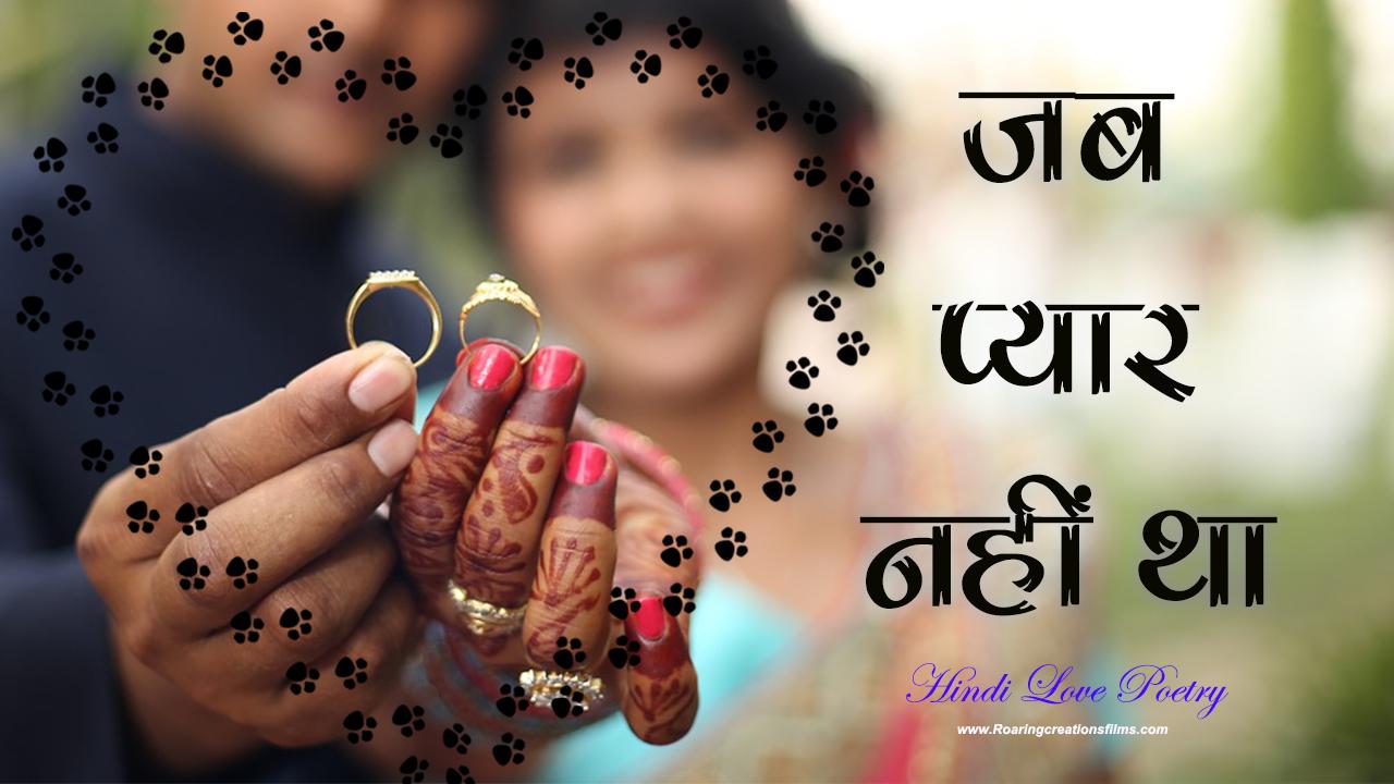जब प्यार नहीं था - Hindi Love Poetry