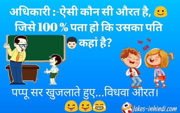 10 + very funny jokes in hindi - hindi funny jokes