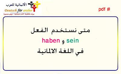 متى نستخدم الفعل Sein و haben  في اللغة الالمانية