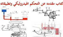 مقدمه عن التحكم الهيدروليكي وتطبيقاته pdf