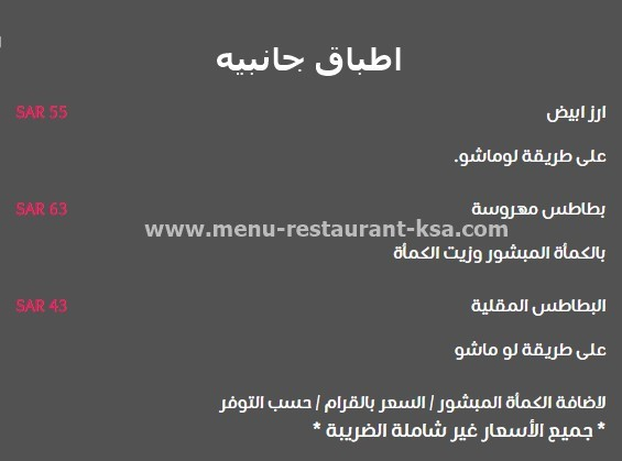 منيو مطعم لو ماشو الرياض