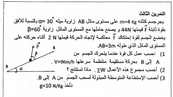 اختبار الفيزياء للسنة الثانية ثانوي الفصل الأول شعبة علوم تجريبية