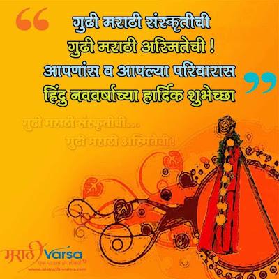 Gudi Padwa Quotes Marathi