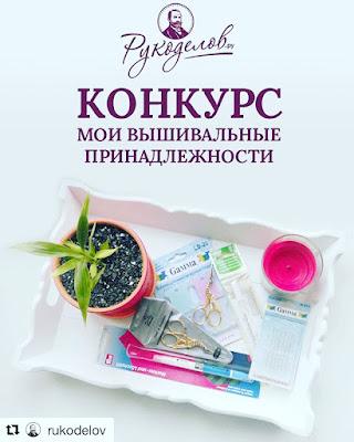 https://www.instagram.com/rukodelov/