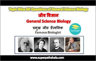 प्रमुख जीव वैज्ञानिक GK Questions Set 1