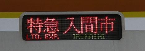 東急東横線 副都心線・西武池袋線直通 特急 入間市行き4 東京メトロ10000系(2019入間航空祭臨時列車)
