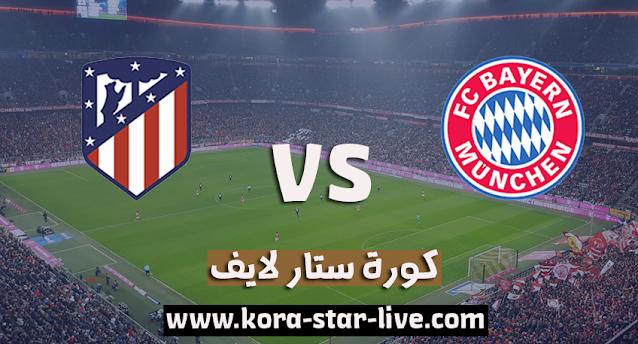 مشاهدة مباراة بايرن ميونخ واتليتكو مدريد بث مباشر بتاريخ 21-10-2020 دوري أبطال أوروبا