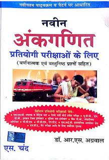 R S Aggarwal Quantitative Aptitude Pdf Download Hindi English