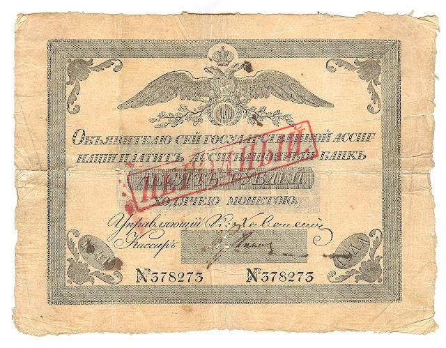 Assignats Billets Assignat Assignation ruble