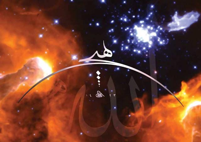 الله Allah (c.c.)
