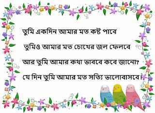 Bengali Sad Sms Bangla Very Sad Sms And images