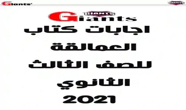 اجابات كتاب العمالقة giants فى اللغة الانجليزية للصف الثالث الثانوى 2021