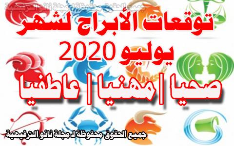 توقعات الأبراج لشهر يوليو 2020
