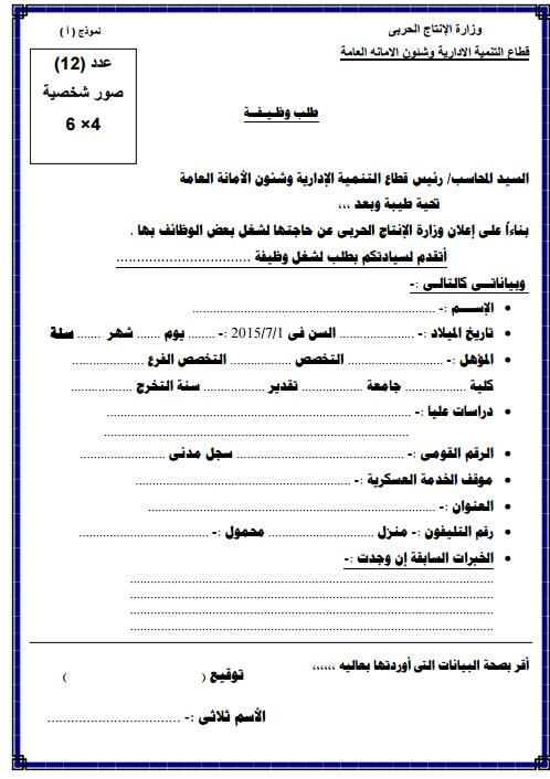 نموذج طلب عمل استمارة طلب وظيفة رسالة طلب