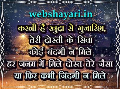 dosti shayari hindi hd