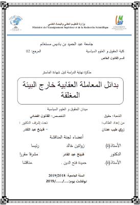 مذكرة ماستر: بدائل المعاملة العقابية خارج البيئة المغلقة PDF