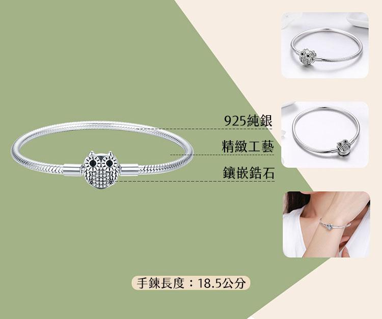 幸福貓頭鷹 925純銀手環