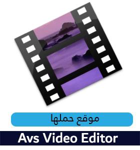 تحميل برنامج محرر الفيديو AVS Video Editor للكمبيوتر مجاناً