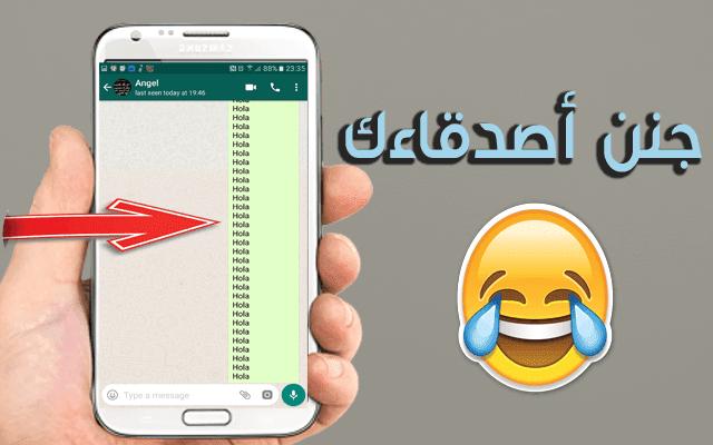جنن أي صديق لك على الواتساب وأرسل له أكثر من مليون رسالة بضغطة واحدة عبر هذا التطبيق الجديد سيسبب في تعطيل حسابه