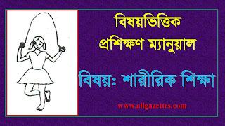 বিষয়ভিত্তিক প্রশিক্ষণ ম্যানুয়াল-শারীরিক শিক্ষা/ Subject-Based training mannual-Physical Education
