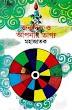 Download Vagya Ganana PDF Book in Bengali