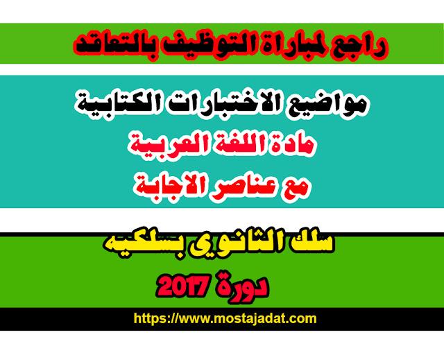 مباراة التعاقد 2017 : نموذج اللغة العربية للثانوي بسلكيه + عناصر الاجابة