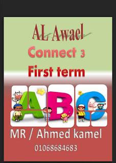 مذكرة لغة انجليزية الصف الثالث الابتدائى الترم الأول connect 3 first term