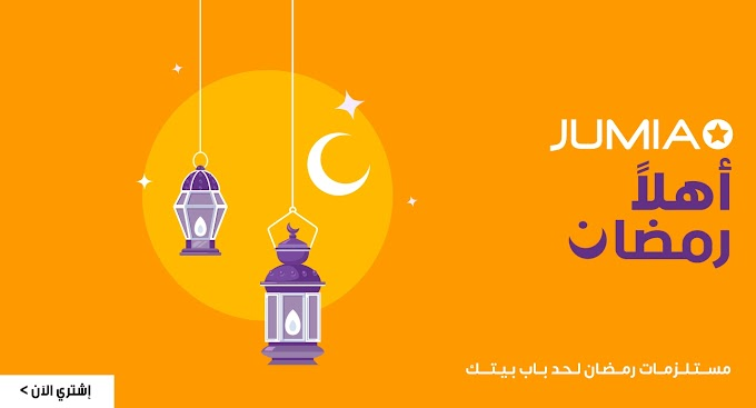 عروض اهلا رمضان 2021 مع جوميا مصر بتخفيضات كبيره وكوبونات خصم تصل الى 500 جنيه