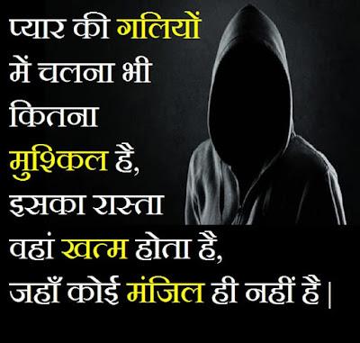 Latest Sad Status, Dp, Shayri For Girls In Hindi