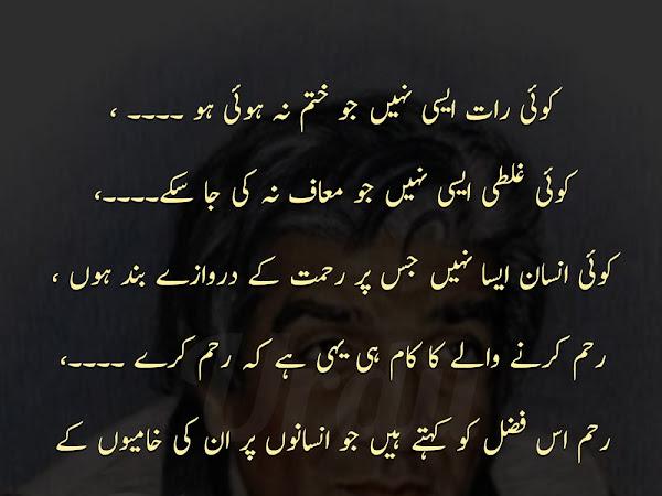 Wasif Ali Wasif Quotes - کوئی رات ایسی نہیں جو ختم نہ ہوئی ہو ۔۔۔۔