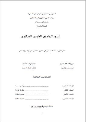 مذكرة ماجستير: البيع بالإيجار في القانون الجزائري PDF