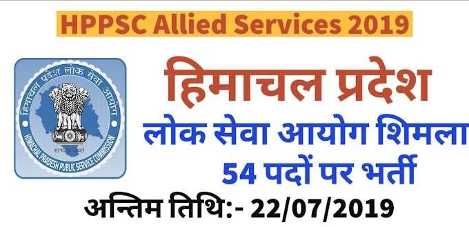 HPPSC Recruitment 2019 – Apply Online for HP Subordinate Allied Services Exam