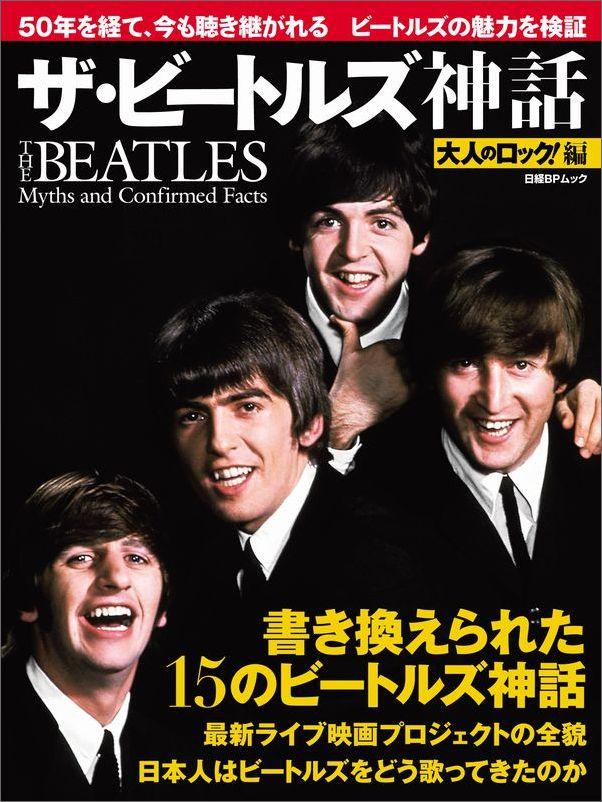 ムック『大人のロック! 編 ザ・ビートルズ神話』2016年12月16日発売