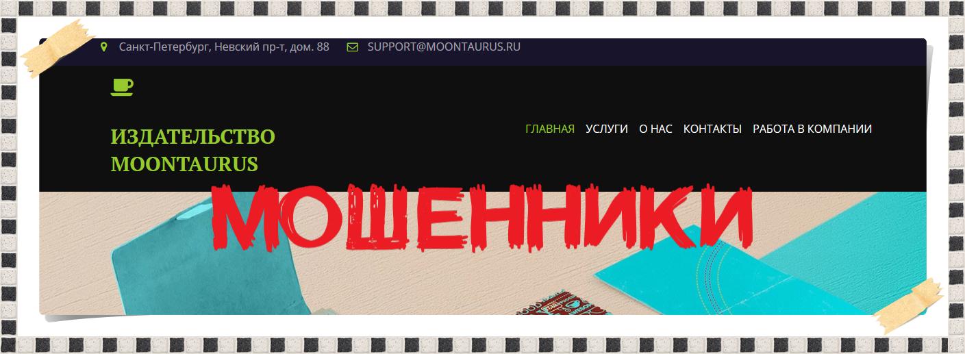 Издательство MOONTAURUS moontaurus.ru– отзывы, лохотрон!