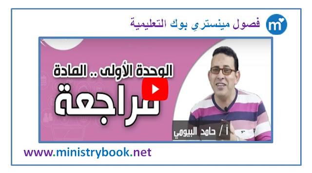 مراجعة الوحدة الاولى - المادة - علوم للصف الرابع الابتدائي